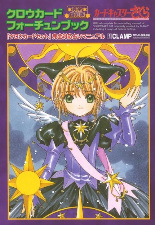 CLAMP desenha novas capas para nova edição de Card Captor Sakura Sakura-book