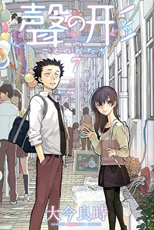 Koe no Katachi 7