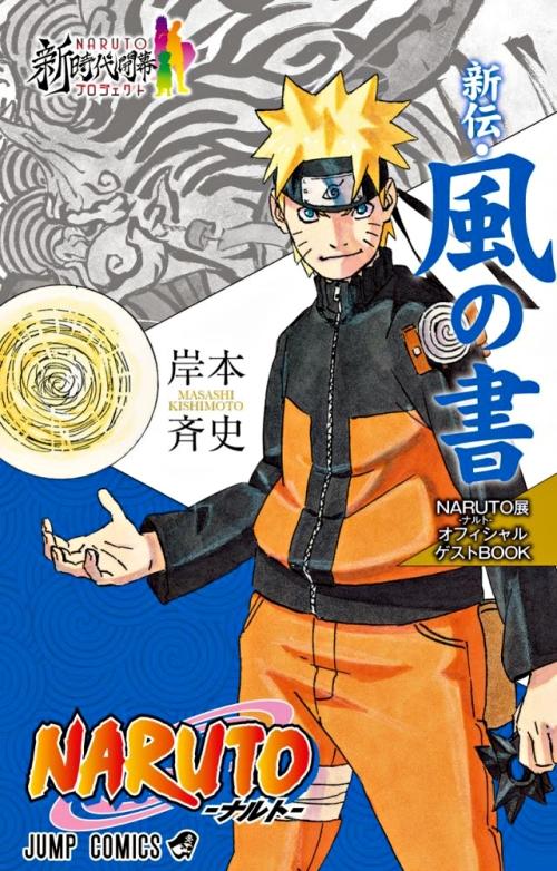 Exposição Naruto
