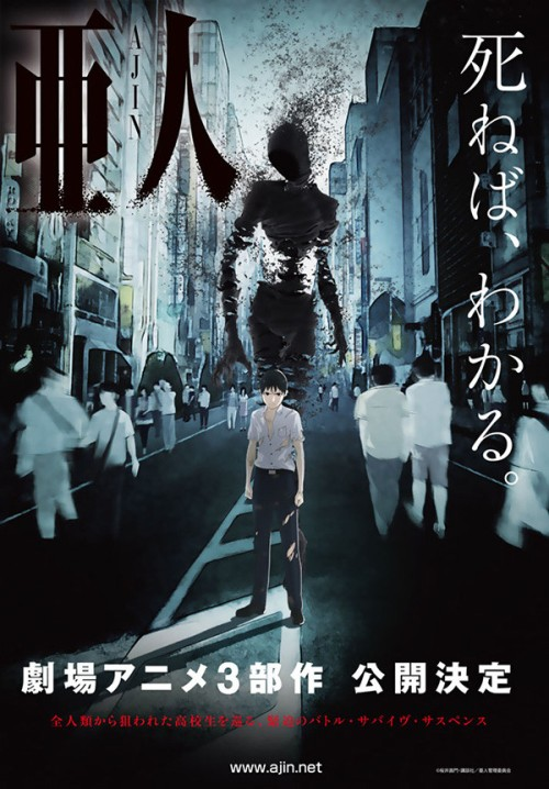 Ajin Movie