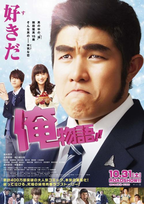 Ore_Monogatari_Live_Action_Poster_1