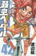 Yowamushi Pedal 42