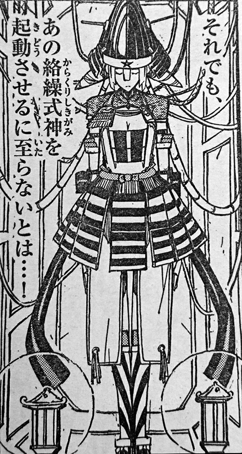 Mushibugyo - mudança
