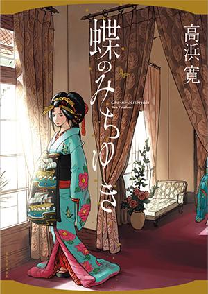 Cho-no-Michiyuki