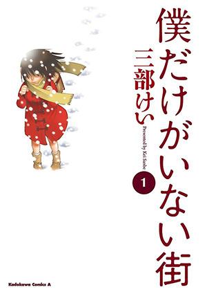 Boku dake ga Inai Machi 01