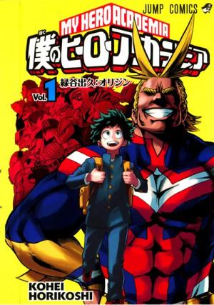 Boku no Hero Academia 01
