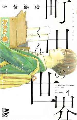 Machida-kun03