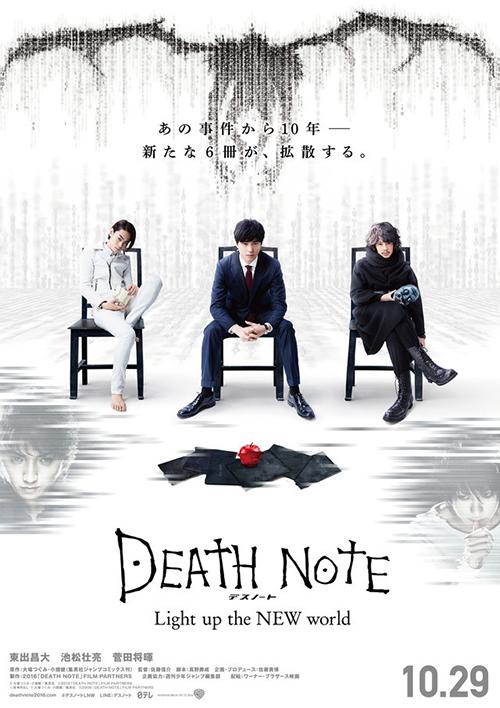 Notícias-DeathNoteLiveNews-cartaz