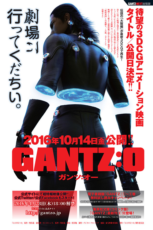 Notícias-GantzOteaser1-poster