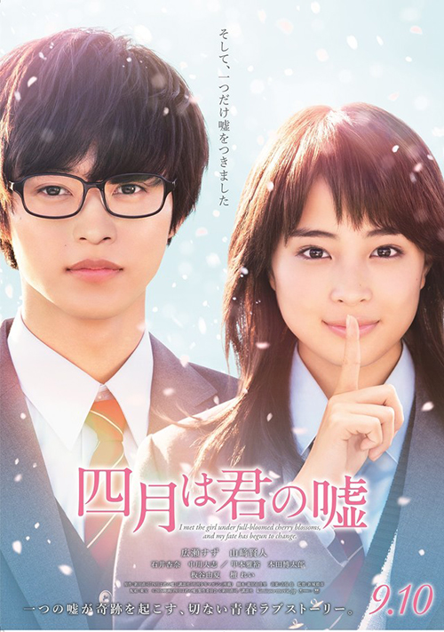 Notícias-Shigatsu wa Kimi no Usoposter-Poster