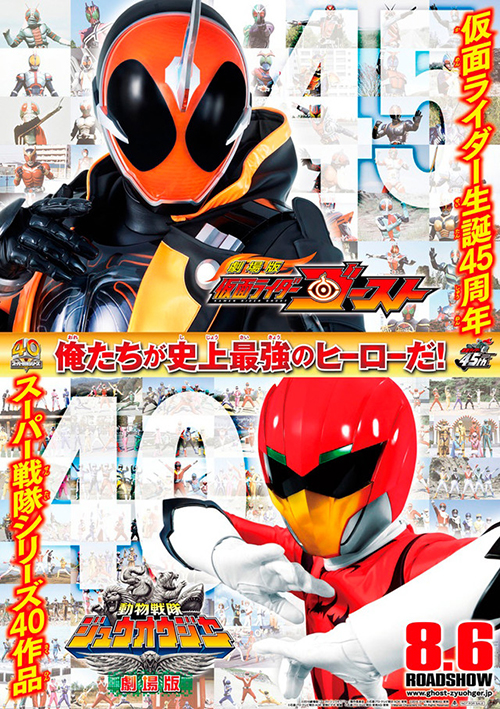 Notícias-SuperSentai e Kamen Rider-poster