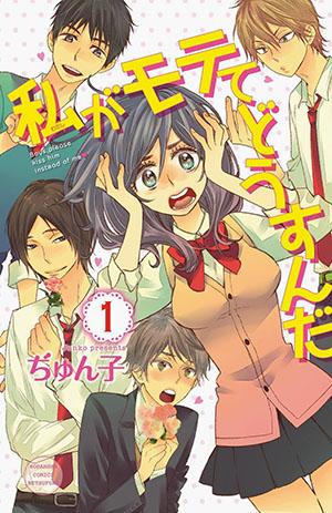 Watashi ga Motete Dousunda 01