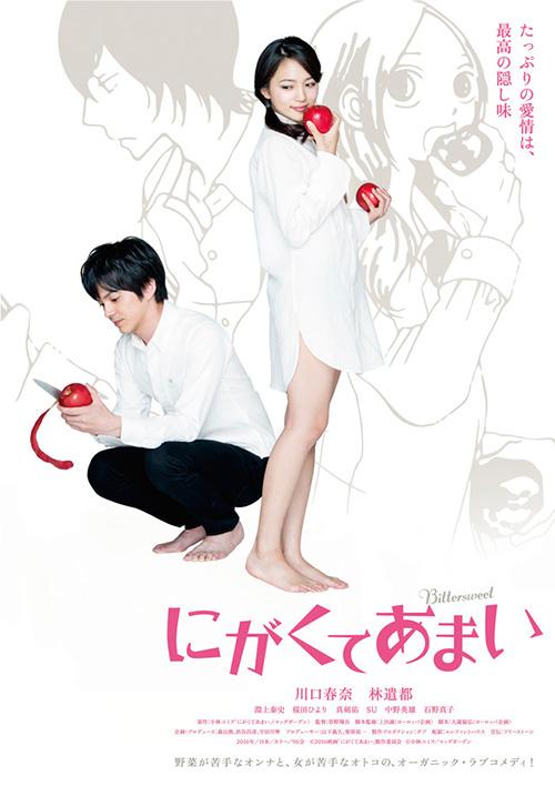 Notícias-Nigakute Amai-poster