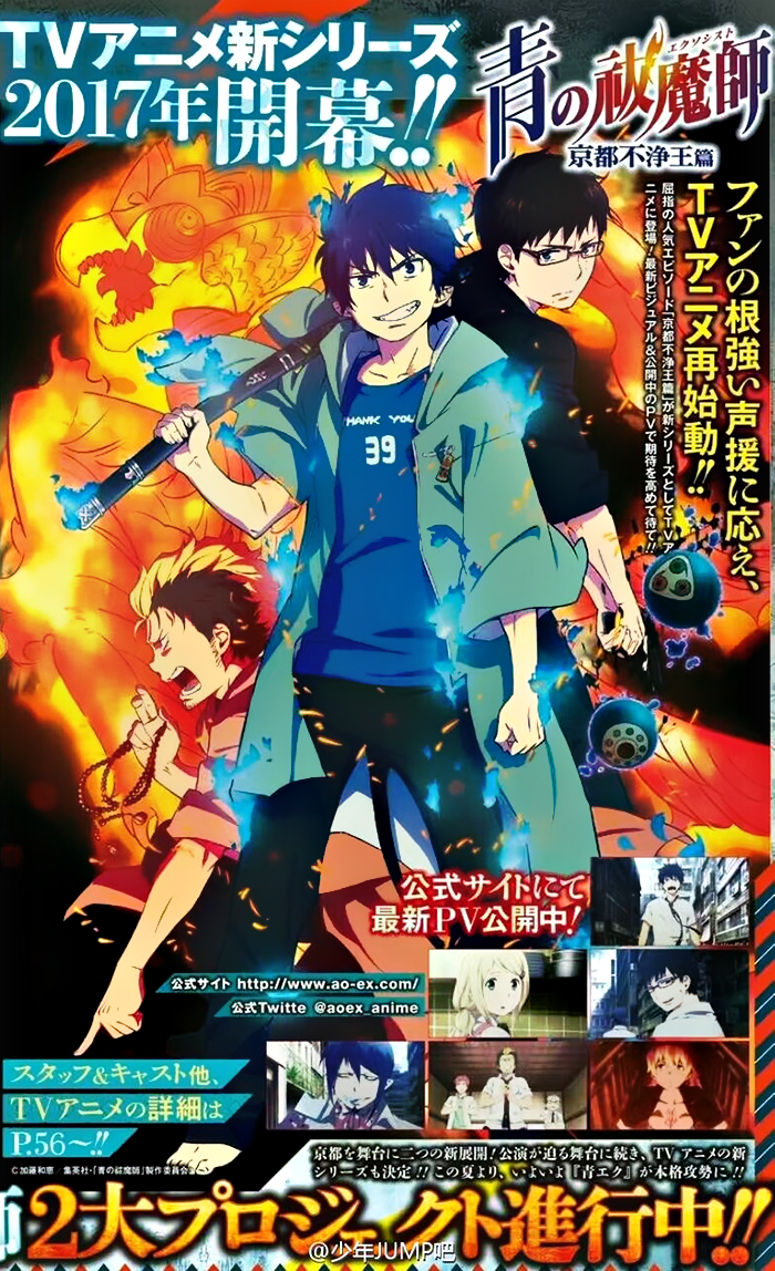 blue exorcist season 2 segunda temporada