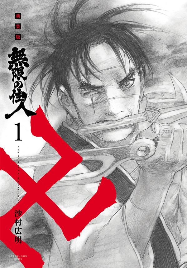 Blade of the Immortal Nova Edição 1