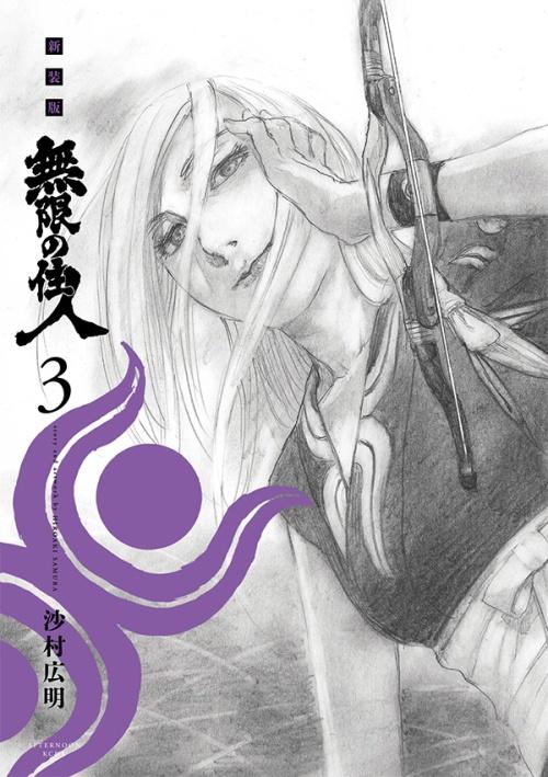 Blade of the Immortal Nova Edição 3