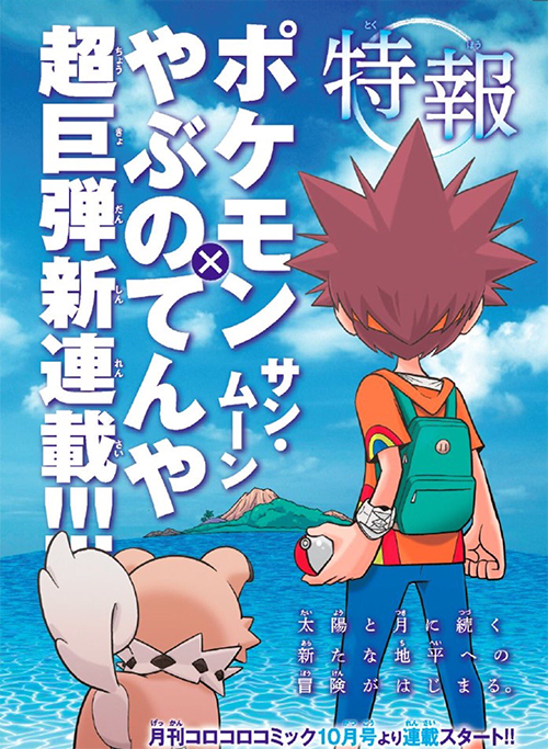 pokemon novo manga