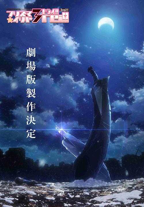 noticias-fatekaleid-liner-prisma-illyafilme-visual