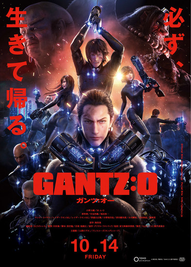 noticias-gantzotrailer-poster