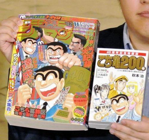 Notícias-Kochikame