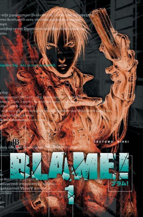 blame-kanzenban