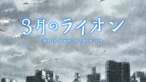 sangatsu-no-lion-anime-primeiras-impressoes-screen-01-12