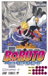 boruto-02