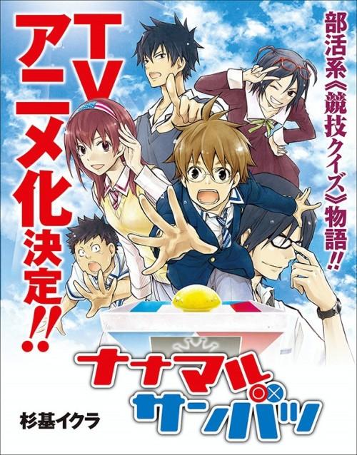 nanamaru-anime