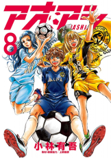 Aoashi #8