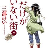 Boku Dake ga Inai Machi 9