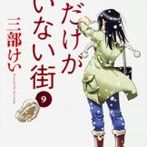 Boku Dake ga Inai Machi #9 (Final)