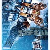 Mobile Suit Gundam Thunderbolt #9