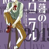 Hakubo no Chronicle #10