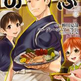 """Isekai Izakaya """"Nobu"""" #3"""