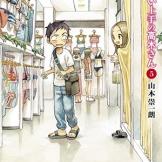 Karakai Jouzu no Takagi-san 5