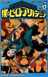 Boku no Hero Academia #12