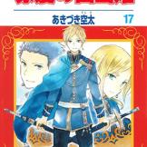 Akagami no Shirayukihime #17