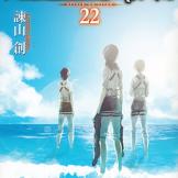 Shingeki no Kyojin #22