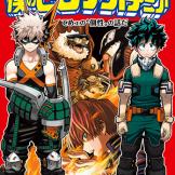 Boku no Hero Academia #13